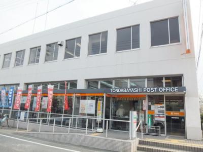 富田林郵便局