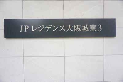 【その他】JPレジデンス大阪城東3