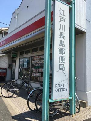 江戸川長島郵便局まで40m