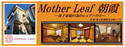 【その他】Mother Leaf 朝霞