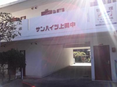 【エントランス】サンハイツ上田中