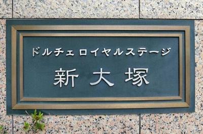 ドルチェ・ロイヤルステージ新大塚のロゴ