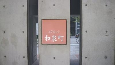 【その他】エクセレント和泉町