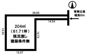 【土地図】高栄東町3丁目 売土地
