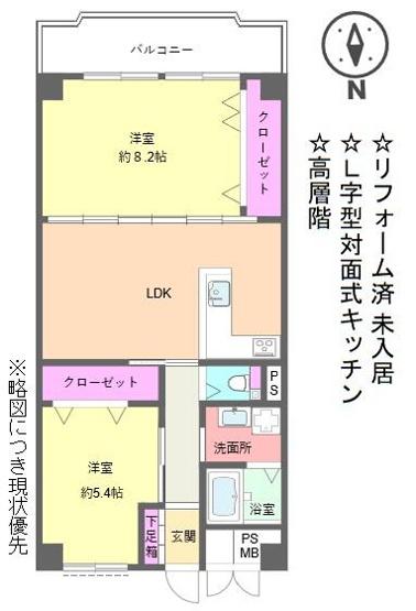 中古マンション 2LDK 専有面積:58.55平米(壁芯)バルコニー面積:7.2平米 西向き