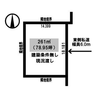 【土地図】西三輪4丁目 売土地