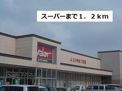 バローまで1200m