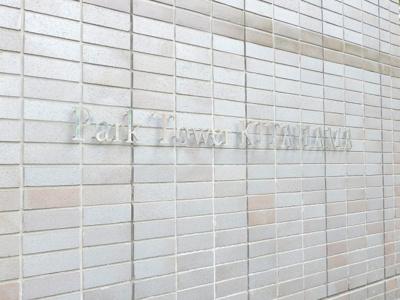 【その他】パークタワー北浜