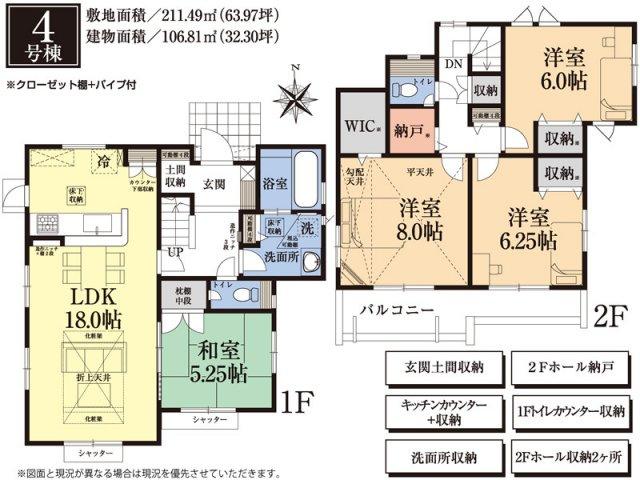 建物面積32.30坪 18帖の広々LDK♪シューズインクローク・ウォークインクローゼット・納戸収納・各部屋収納付きで便利です!二部屋分のバルコニーはお洗濯物も沢山干せます!