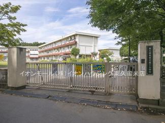 東久留米市立第十小学校(約824m)