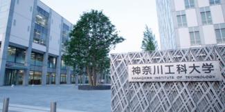 神奈川工科大学生様にもおススメです。グレースKⅡ