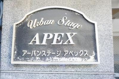 【その他】アーバンステージ・アペックス