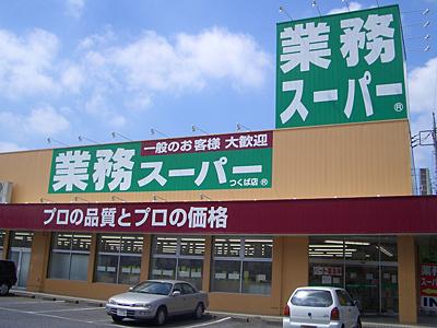 業務スーパー中百舌鳥店 徒歩(徒歩約500m)