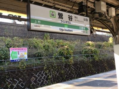 鶯谷駅です