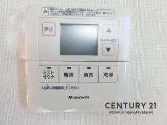 ミストサウナ付き浴室暖房乾燥機(ミストカワック)完備で、いつでも浴室はカラッと! 冬の寒い時期でも予備暖房で体を冷やすことなく入浴出来ます。 追い焚き付き!