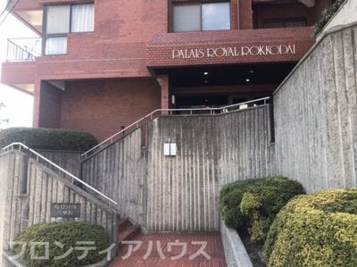 【外観】パレロワイヤル六甲台