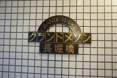 【その他】グランドメゾン長堀橋