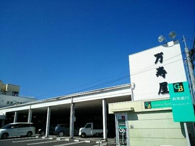 万寿屋高崎山名本店まで2700m