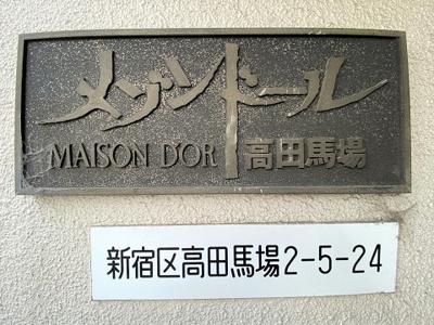 副都心線「西早稲田」駅やJR山手線「高田馬場」も徒歩約10分以内です。