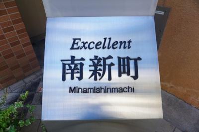 【その他】エクセレント南新町