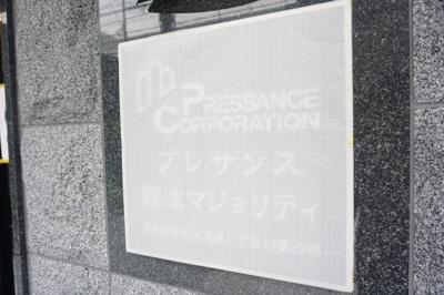 【その他】プレサンス難波マジョリティ