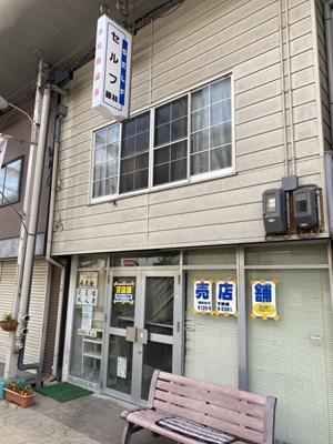 【外観】相生市旭4丁目/店舗