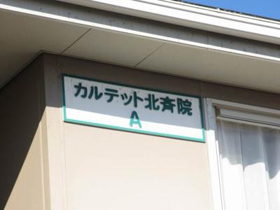 【周辺】カルテット北斎院