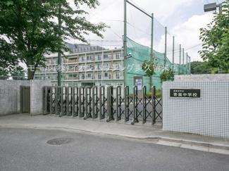 西東京市立青嵐中学校(約441m)