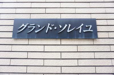 【その他】グランド・ソレイユ