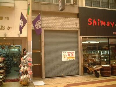 【外観】六条店舗
