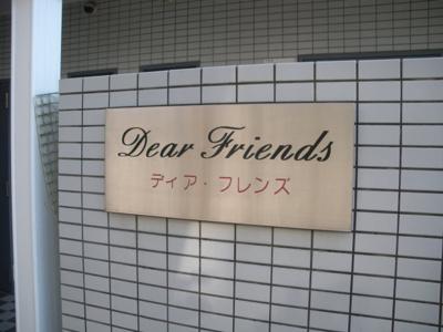 【その他】ディアフレンズ
