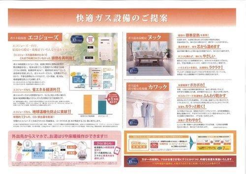 快適ガス設備。省エネ型給湯器のエコジョーズで家計も大助かり。もちろん大阪ガスの10年保証付き。