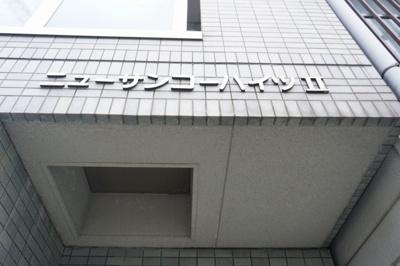 【その他】ニューサンコーハイツⅡ