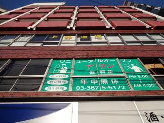 小林ビル 鶯谷駅から徒歩3分・入谷駅からも徒歩6分で便利な場所。言問通り沿いで夜道安心。鉄筋コンクリート造の外観タイル張りマンション。
