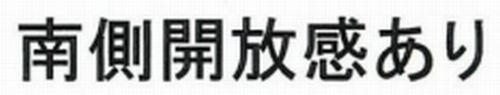 平塚市中原1丁目 土地(売地)