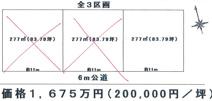 市原市諏訪 売地 小湊鉄道(上総村上)の画像