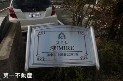 【外観】SUMIRE