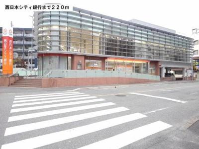 西日本シティ銀行まで220m