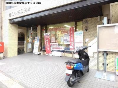 福岡小笹郵便局まで240m