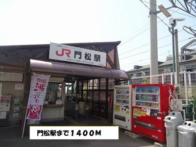 門松駅まで1400m