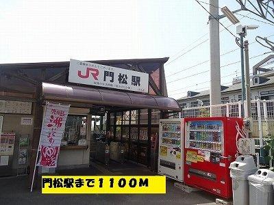 門松駅まで1100m