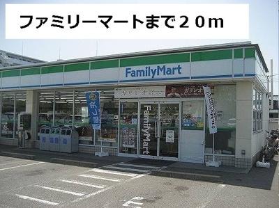 ファミリーマートまで20m