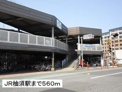 JR柚須駅まで560m
