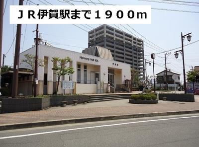 JR伊賀駅まで1900m
