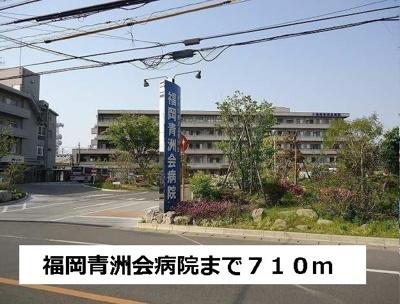 福岡青洲会病院まで710m