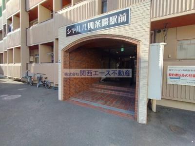【エントランス】シャルル四条畷駅前