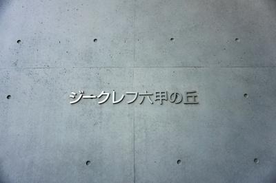 【外観】ジークレフ六甲の丘D棟