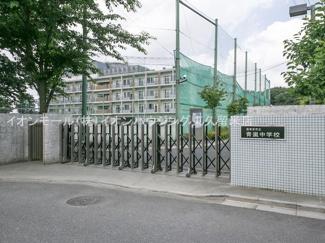 西東京市立青嵐中学校(約815m)