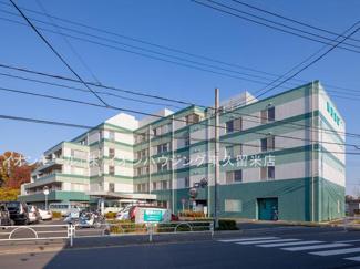 新座病院(約1,233m)