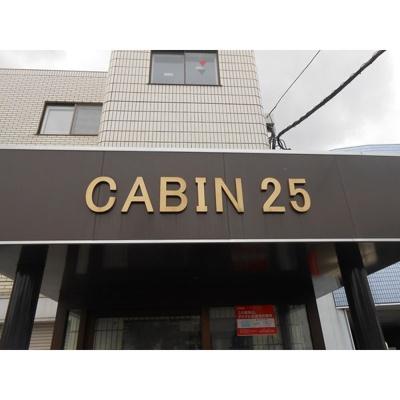 【その他】CABIN25